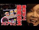 #32 スロさんぽ  ~超華麗な実戦! 第32歩