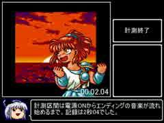 す~ぱ~ぷよぷよRTA_2秒04