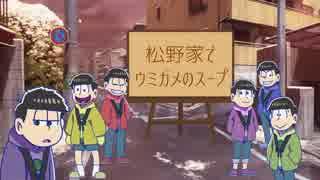 【単発】松野家でウミガメのスープ