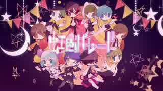 【C90夏コミ】虹色パレード-歌い手コンピ-【クロスフェード】