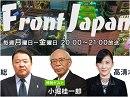 【Front Japan 桜・特別版】天皇陛下のお言葉を承って[桜H28/8/9]