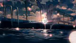 夜明けと蛍 Piano Arrange 弾いてみた(吉
