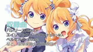 【C90】3rdアルバム『ぽんたすてぃっく!』/あやぽんず*【XFD】