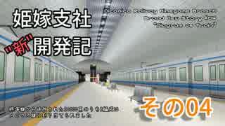 【A列車で行こう9】ニコニコ鉄道株式会社