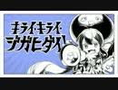【合わせてみた】キライ・キライ・ジガヒダイ!【男女3人】