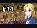 【Banished】村長のお姉さん 実況 34【村