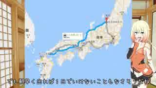 【1日1000km】ぼくのなつのたび 1 ~長