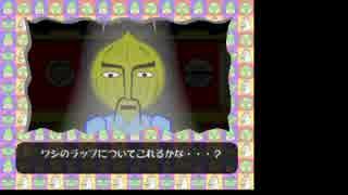 【TASさんの休日】パラッパラッパー RAPT