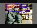 【鎌倉仏教シリーズ】第74回・日蓮宗④日興(創価学会への系譜)2-2