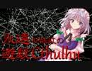 【ゆっくりCoC】KP妹紅の永遠遊戯クトゥルフ①part02【自作シナリオ】