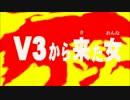 【第17回MMD杯本選】V3から来た女【MMD特撮】