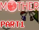 【MOTHER】 みんなをまもるために、ぼうけんのたびにでる【実況】 part1
