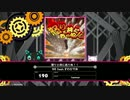 【BeatStreamアニムトライヴ】怒りと共に去りぬ!!(BEAST) PERFECT