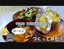 【ゆっくり料理】まったりと『ダンジョン飯』をつくってみたPart6