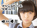 【姫川優花】マッシュルームマザー【踊っ