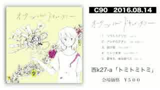 【C90・ミク&IA】オーダーメイド ドキュメ