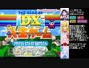 【ゆかマキ】ボイスロイド4人でDX人生ゲーム Part01【琴葉姉妹】