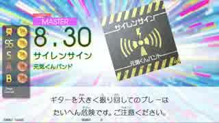 【GD Tri-Boost】サイレンサイン(MAS-G/B)