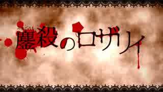 鏖殺のロザリィ【UTAUオリジナル】【渦音ヒト】 thumbnail