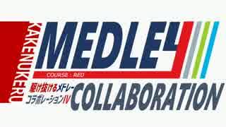 【メドレー合作】駆け抜けるメドレーコラ