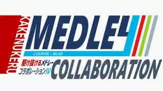 【メドレー合作】駆け抜けるメドレーコラボレーションⅣ COURSE:BLUE