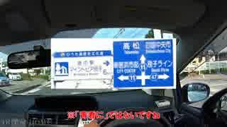 【生海月実況】OUT of HOME1-4【ドライブ】