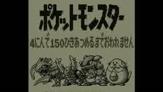 ポケモン全150匹集めるまで終われない旅 Part13【赤/緑/青/ピカ】