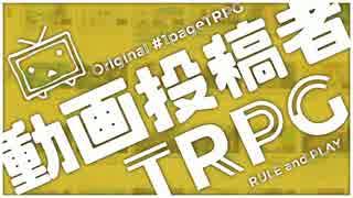 動画投稿者TRPGを作って遊んでみた【配布あり】 thumbnail