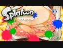 【ゆっくりおっぱいSplatoon】ダメッ…!!全抜き、気持ちィ…ッ/// S+