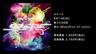 【C90】Riot of color 3rd album 「SHUFFLE」【クロスフェード】