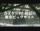 コミケ(C90)前日の東京ビッグサイト
