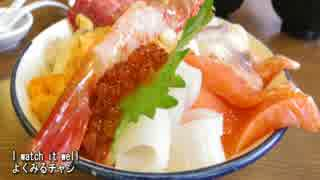 【これ食べたい】 海鮮丼 その4