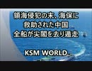 【KSM】領海侵犯の末、海保に救助された中国 全船が尖閣を去り遁走
