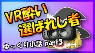 【ゆっくり】VR酔い選ばれし者【小話】par