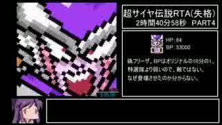 超サイヤ伝説バグ無しRTA(失格) 2:40:58 P