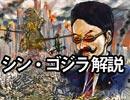 マクガイヤーゼミ 第20回「『シン・ゴジラ