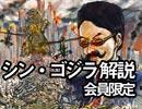 マクガイヤーゼミ 第20回 延長戦「『シン・ゴジラ』とゴジラ評論」