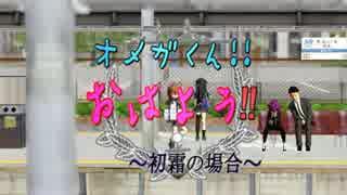 【第17回MMD杯本選】オメガくん!!おはよう!!
