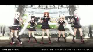 【第17回MMD杯本選】【MMD艦これ】白露型姉妹5人で「shake it!」