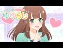 【第18回】RADIOアニメロミックス 内山夕実と吉田有里のゆゆらじ