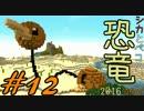 【Minecraft】シカとペコの恐竜2016 でちゅ!#12【2人実況】