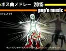 BEMANIボス曲・最強曲メドレー ver.2015 [ポップン編]