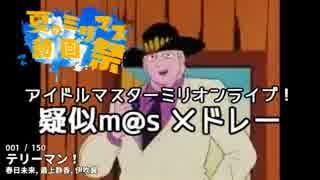 【夏のミリマス動画祭】ミリオンライブ!