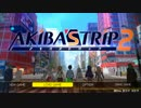 【PS4】AKIBA'S TRIP2を二人でまったり実況プレイPart.1【観光】
