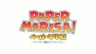 【第17回MMD杯本選】ペーパーマリサ!オープニング【MMDゲーム風ドラマ】