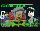 【VOICEROID実況】東北ずん子2等兵、ジオン軍に入る part3【ガンダム連ジDX】