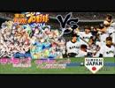 【パワプロ実況】侍JAPAN VS μ's&Aqours連合チーム ラブライブ!サンシャイン!!