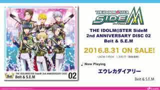 【SideM】2nd ANNIVERSARY DISC 02【試聴】