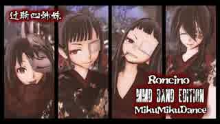 【BABYMETAL】ヘドバンギャー!! Band Edition 【つじよん 辻斬四姉妹】