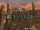 【MUGEN】覇王の大陸 Part106【陣取り】